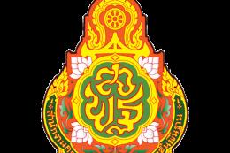 สพม.จบตร รับจัดสรรที่เรียนระหว่างวันที่ 25 – 29 พฤษภาคม 2564