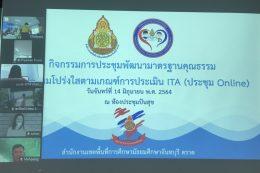 การประชุมพัฒนามาตรฐานคุณธรรมและความโปร่งใสตามเกณฑ์การประเมิน ITA (ประชุม Online)