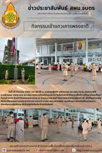 จดหมายข่าว สพม.จบตรadmin2009256401